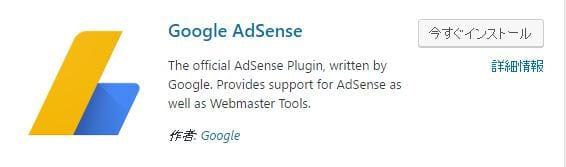 adsense-plugin2-min