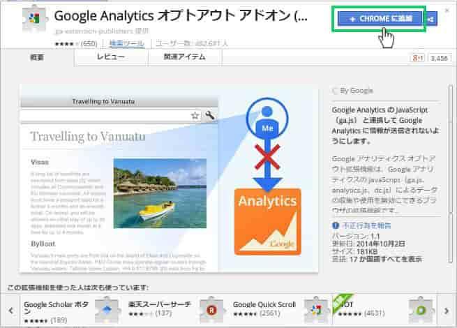 analytics-touroku10-min