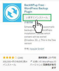 backwpup-plugin3