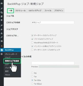 backwpup-plugin4