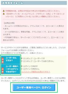 ユーザー専用ページへログイン ロリポップ