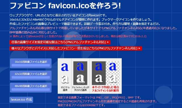 ファビコン favicon.icoを作ろう!