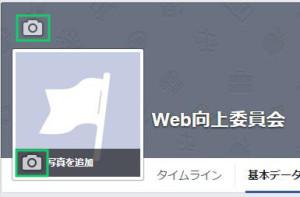 facebook-gazou1b