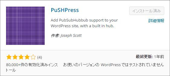 PuSHPress - WordPressプラグイン