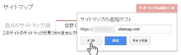 searchconsole-touroku12-min