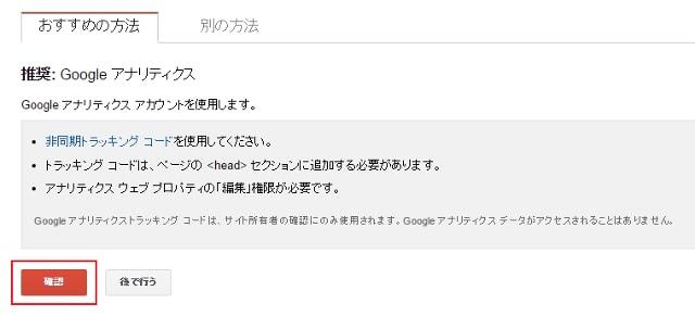 searchconsole-touroku3-min