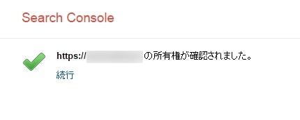 searchconsole-touroku4-min
