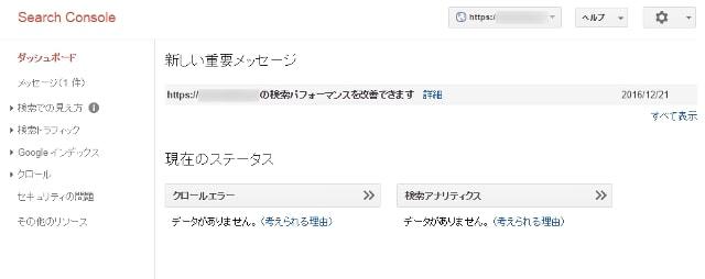searchconsole-touroku5-min