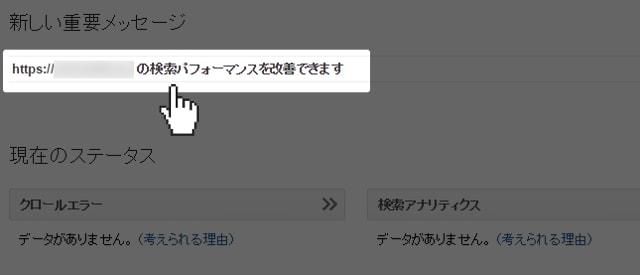 searchconsole-touroku6-min