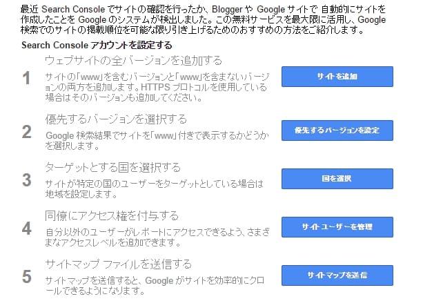 searchconsole-touroku7-min