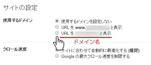 searchconsole-touroku9-min