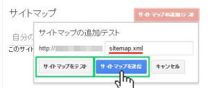 xmlsitemaps-plugin11
