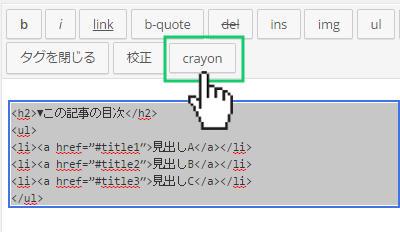 Crayon Syntax Highlighter3a