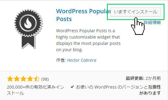 WordPress Popular Posts1a