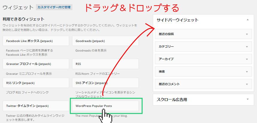 WordPress Popular Posts2a