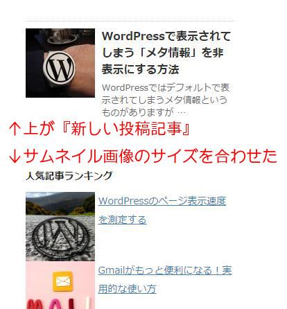 WordPress Popular Posts5a