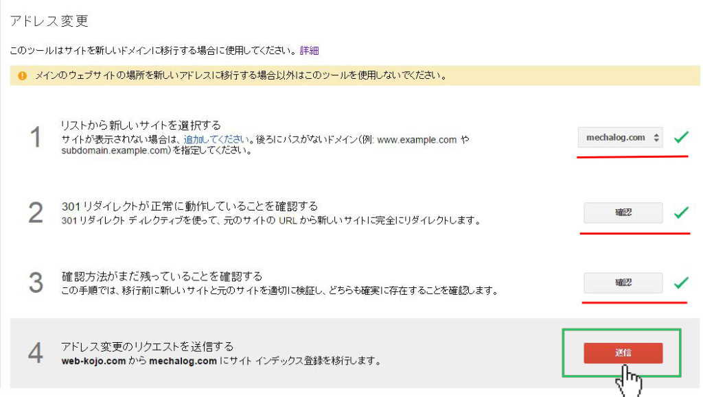 domain-henkou12b