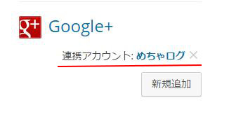 Google+ 連携アカウント