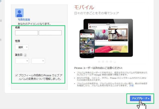 公開プロフィールを作成してGoogle+に参加