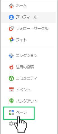 Google+ ページを選択