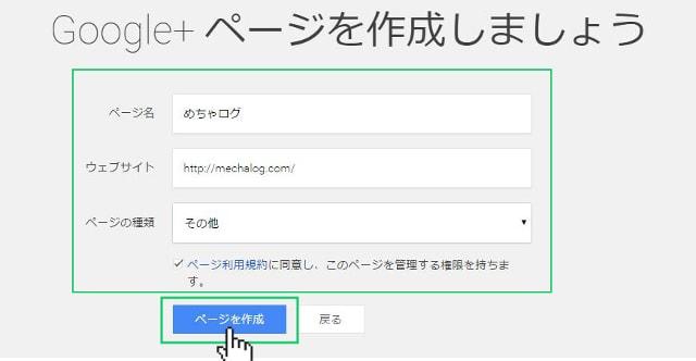 Google+ページを作成しましょう