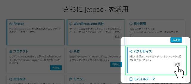 Jetpack パブリサイズ