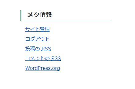 WordPressのメタ情報
