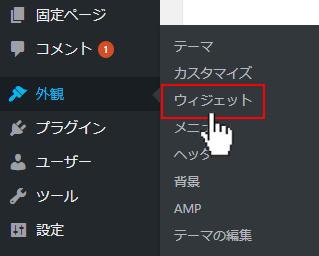 「外観」→「ウィジェット」を編集 - WordPress
