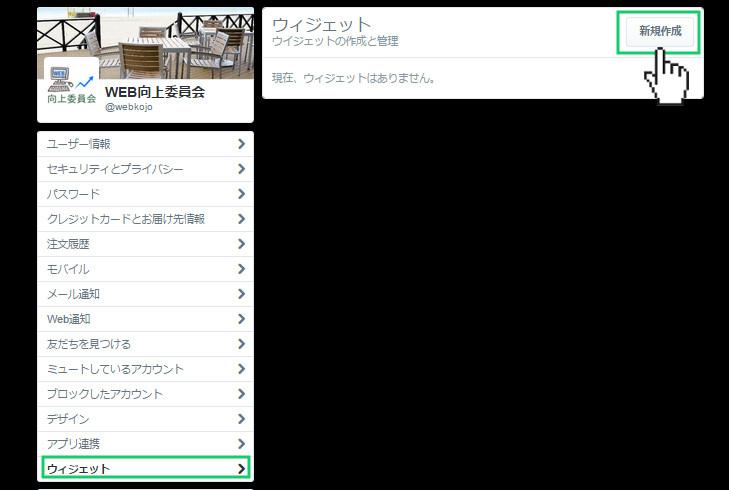 twitter-button3b