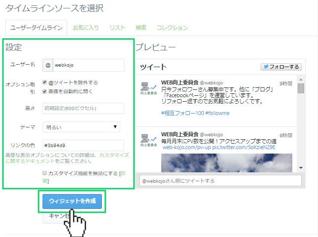 twitter-button5b