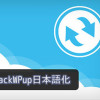 「WPプラグイン」 BackWPupを英語表記から日本語化する手順!