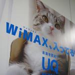 「WiMAXって何だろう?」 WiMAXの歴史から紐解いてみよう