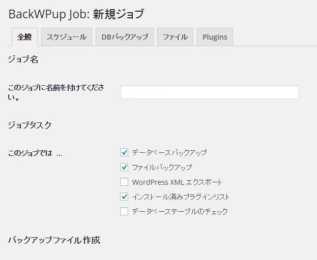 backwpup-jp7