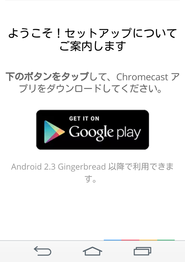 chromecast-android