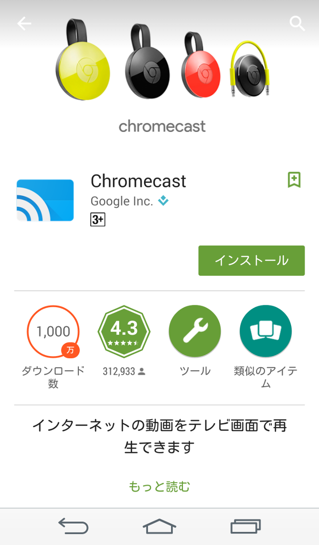 chromecast-android2