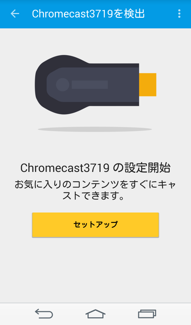 chromecast-android3
