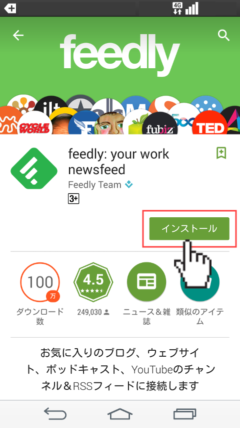 feedly-android2