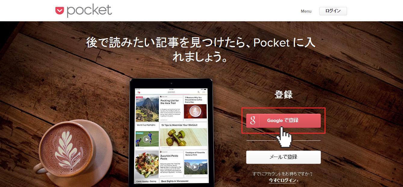 pocket-touroku