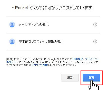 pocket-touroku2