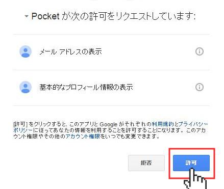 pocket-touroku2