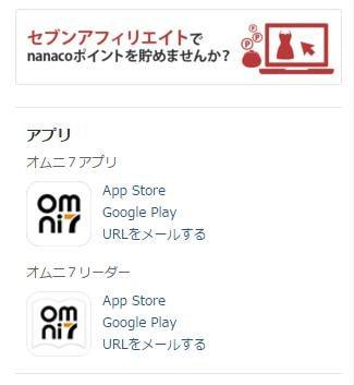 セブンアフィリエイト・オムニ7アプリ・オムニ7リーダー