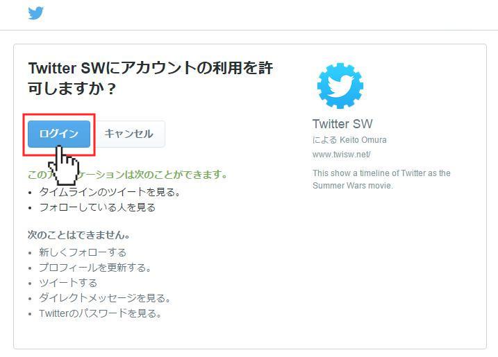 twitter-swars2