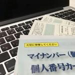 マイナンバーカードをスマホで申請!ついでに気になるあれこれも調べてみました。