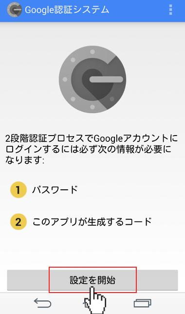 google-2step11