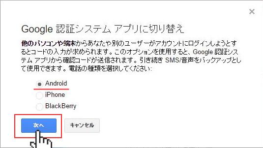 google-2step3