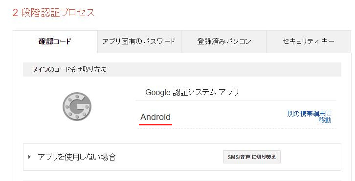 google-2step6