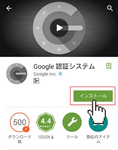 google-2step7