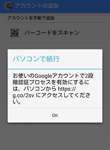 google-2step8