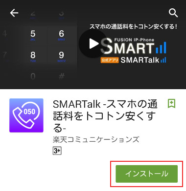 ipphone-smartalk6