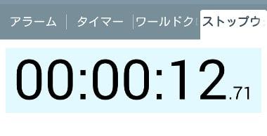 ストップウォッチ 12秒71